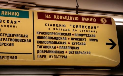 Friday 09.09.13, Kievskaya